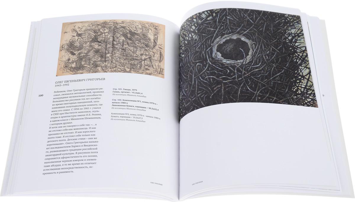 Рисунки поэтов. Из собрания государственного литературного музея и личных архивов
