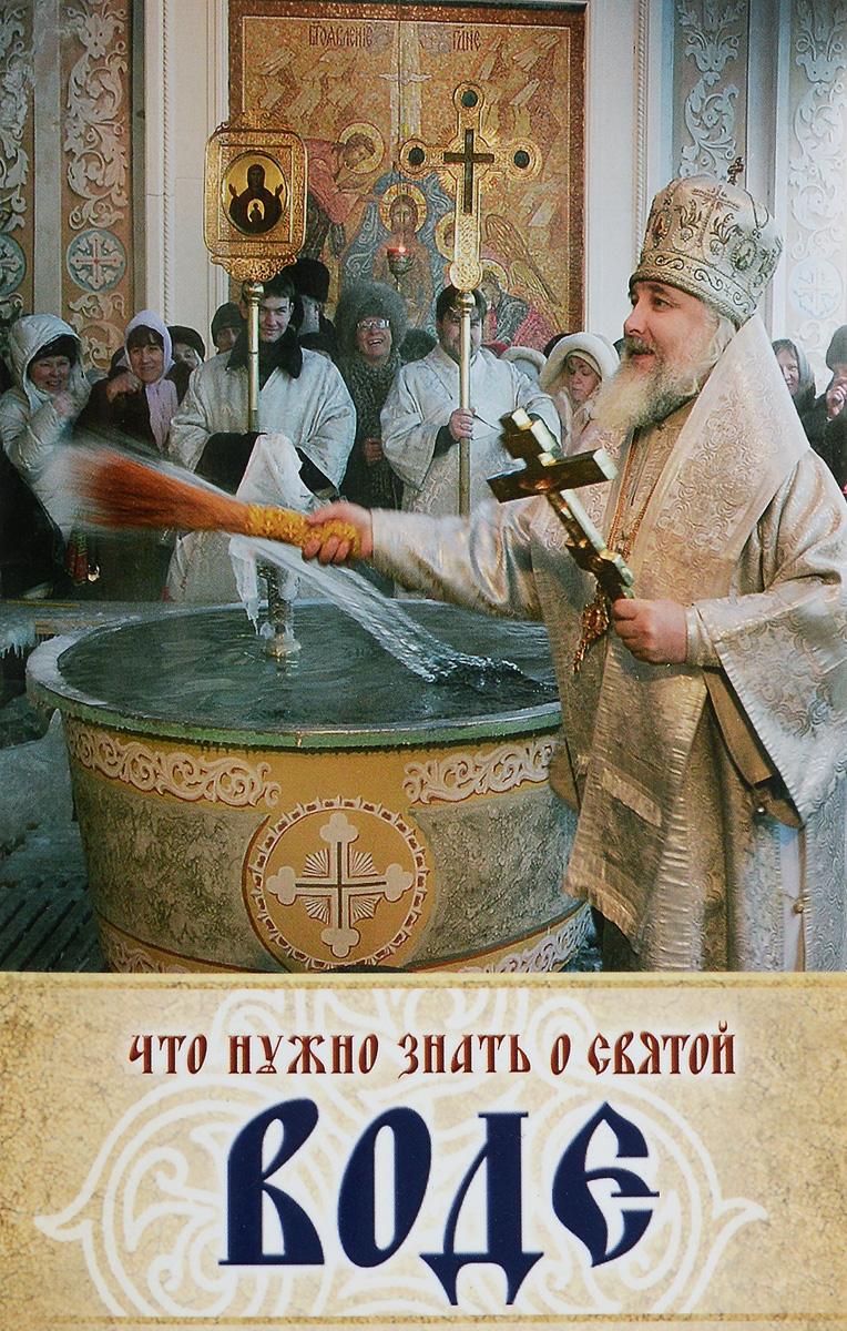 Что нужно знать о святой воде ( 978-5-906652-85-0 )