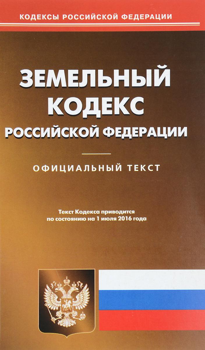 Земельный кодекс Российской Федерации ( 978-5-370-03962-1, 978-5-386-09472-0 )