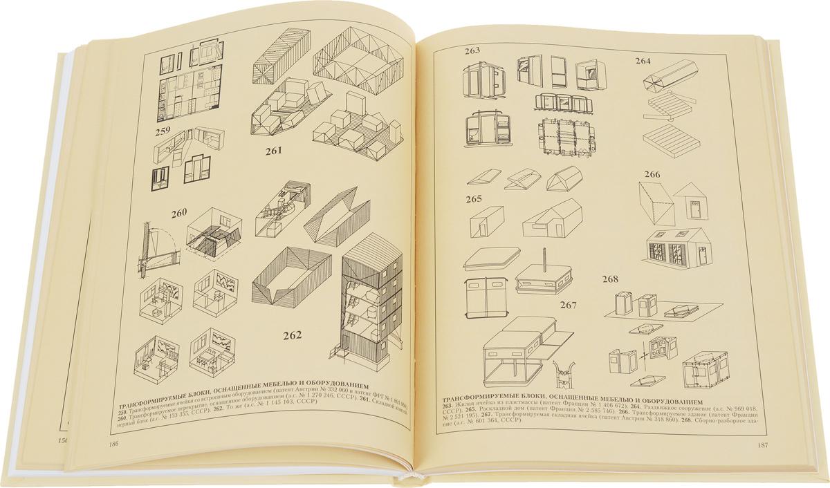 Основы динамического формообразования в архитектуре
