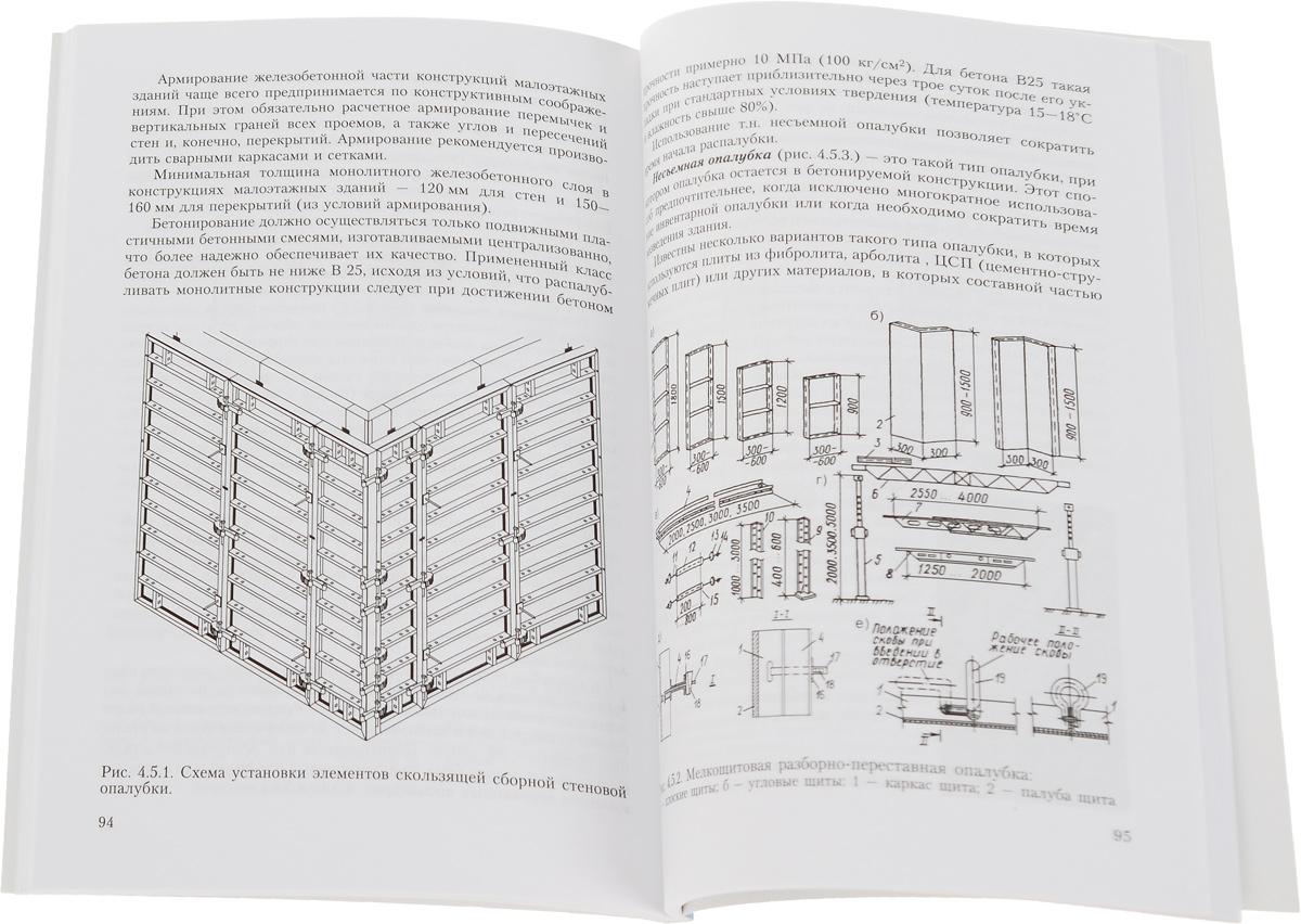 Архитектурные конструкции малоэтажных зданий
