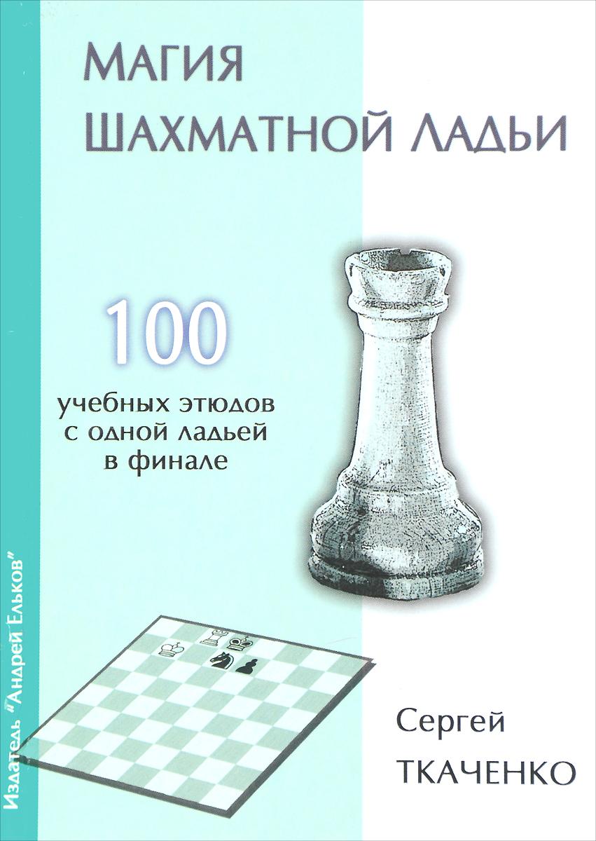Магия шахматной ладьи. Сергей Ткаченко