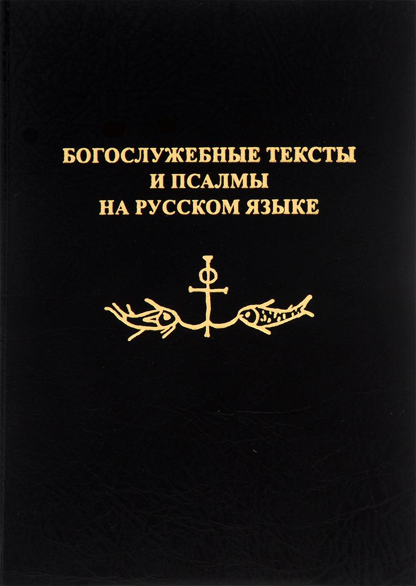 Богослужебные тексты и псалмы на русском языке