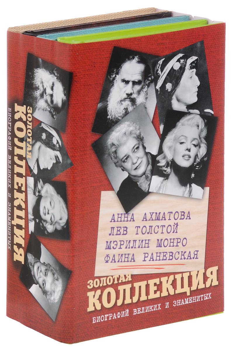 Золотая коллекция биографий великих и знаменитых (комплект из 4 книг)