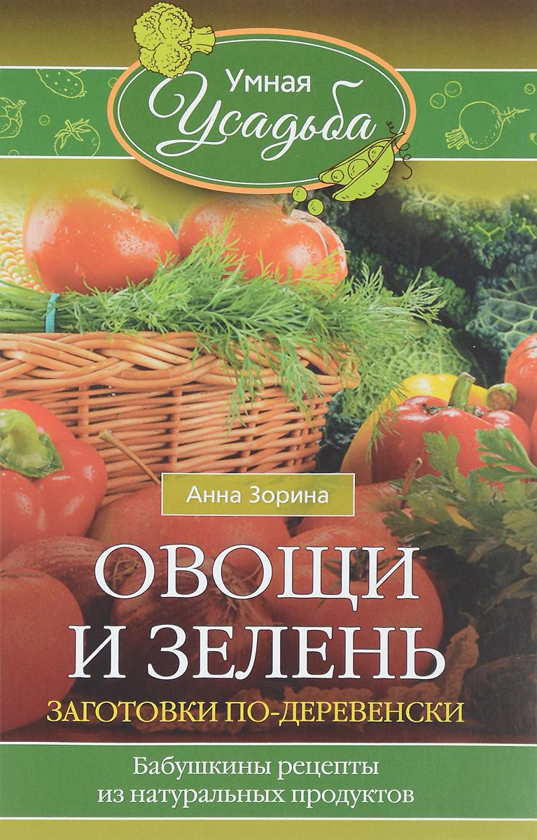 Овощи и зелень. Заготовки по-деревенски. Бабушкины рецепты из натуральных продуктов