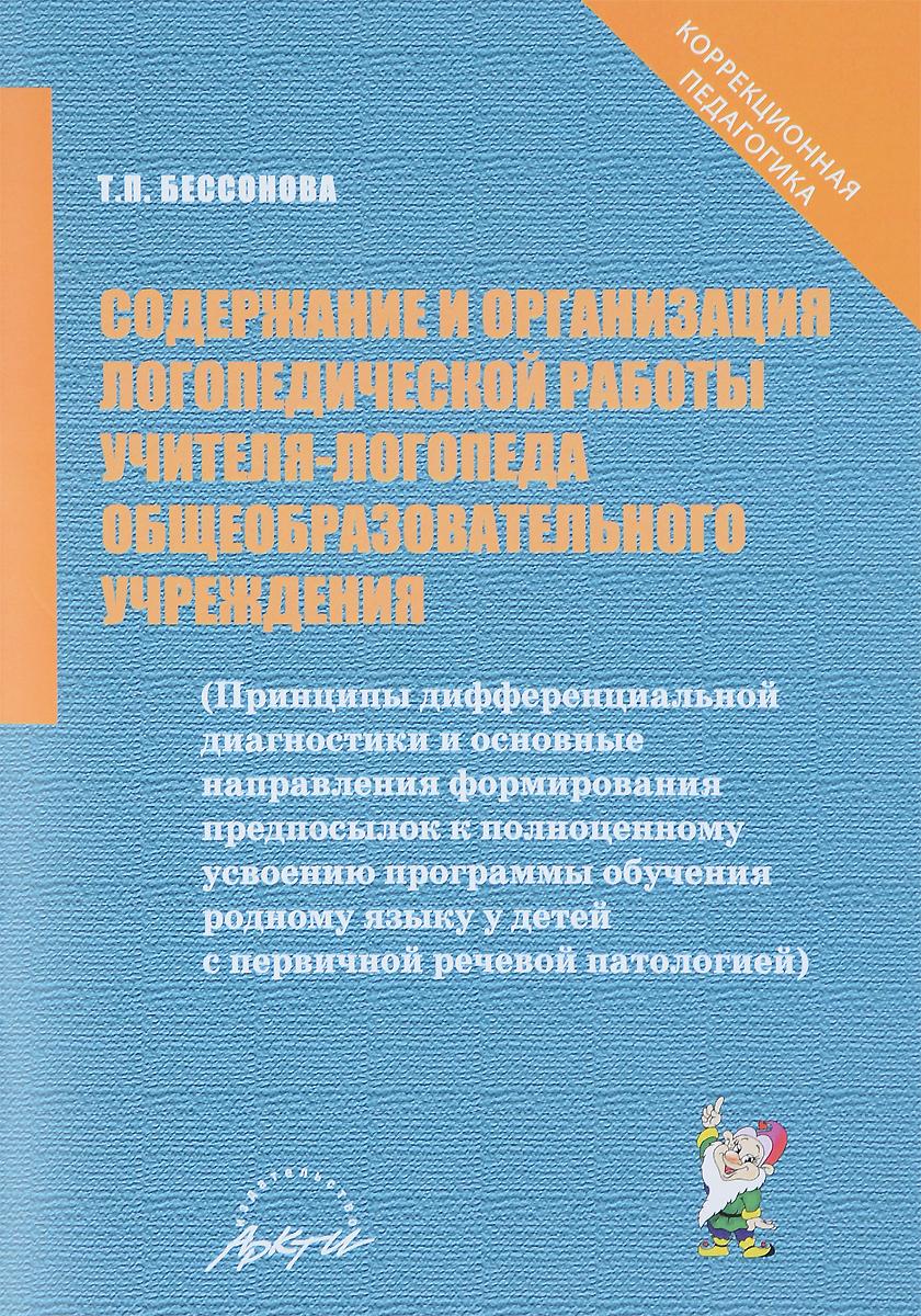 Содержание и организация логопедической работы учителя-логопеда общеобразовательного учреждения