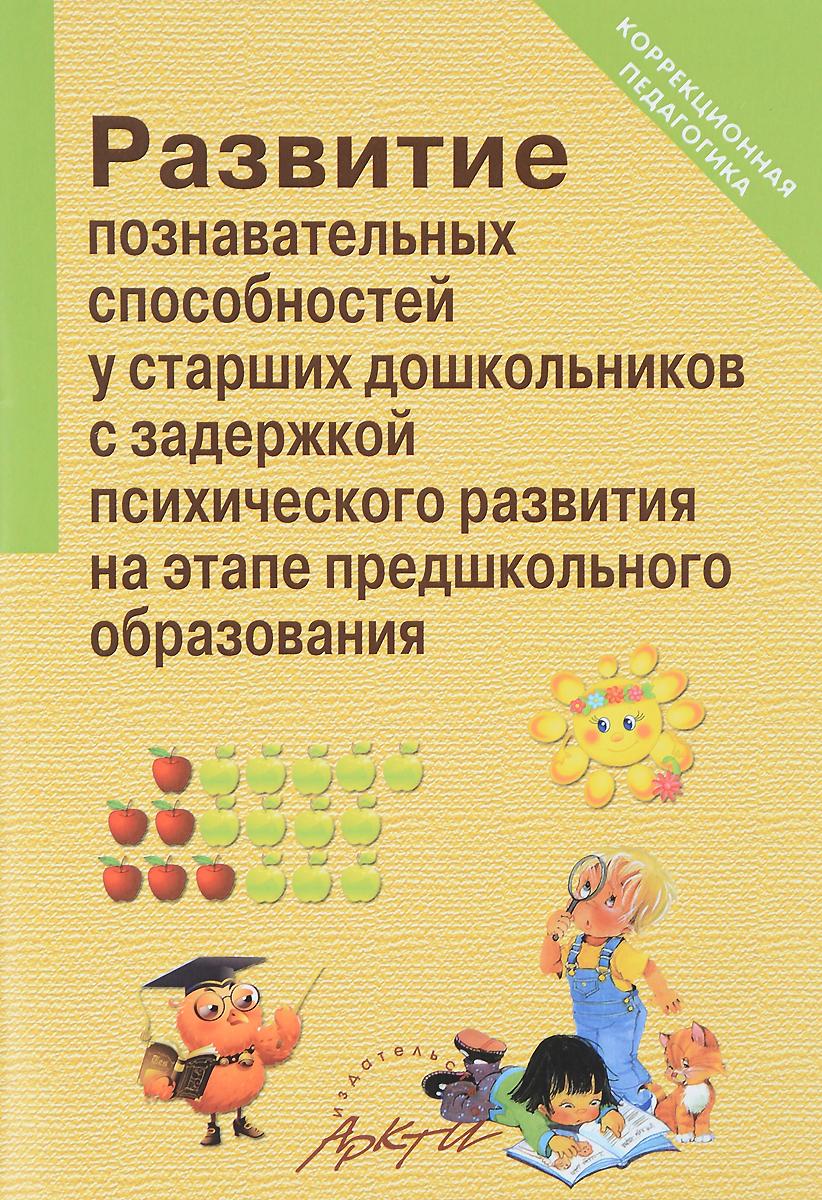 Развитие познавательных способностей у старших дошкольников с задержкой психического развития на этапе предшкольного образования