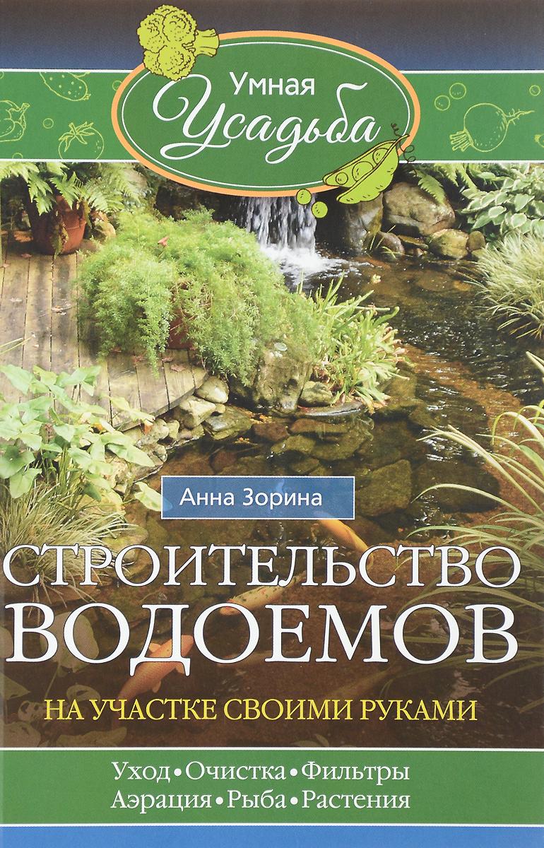 Анна Зорина Строительство водоемов на участке  анна зорина садовые постройки своими руками
