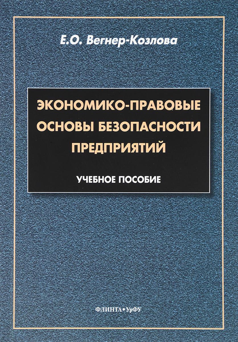 Экономико-правовые основы безопасности предприятий. Учебное пособие