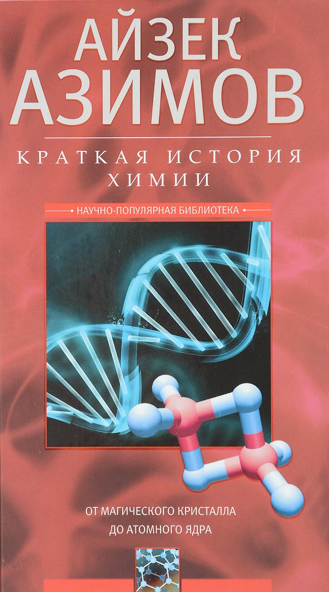 Краткая история химии. От магического кристалла до атомного ядра ( 978-5-227-06835-4 )