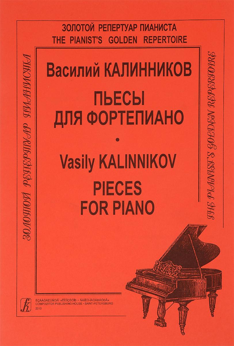 Василий Калинников. Пьесы для фортепиано