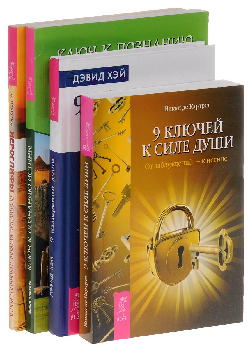 Иероглифы. Ключ к познанию истины. 9 измерений души. 9 ключей к силе души (комплект из 4 книг)