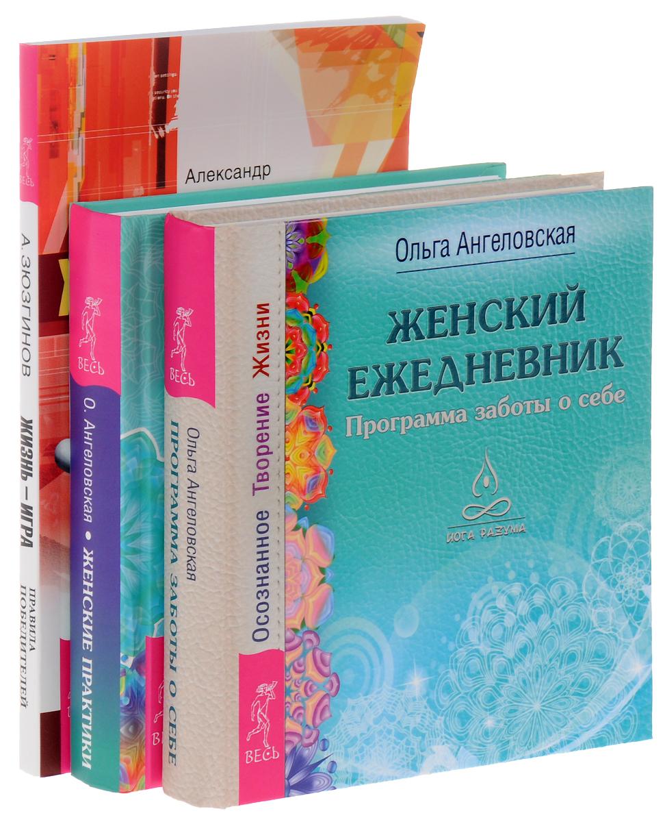 Жизнь - игра. Женские практики. Женский ежедневник (комплект из 3 книг)