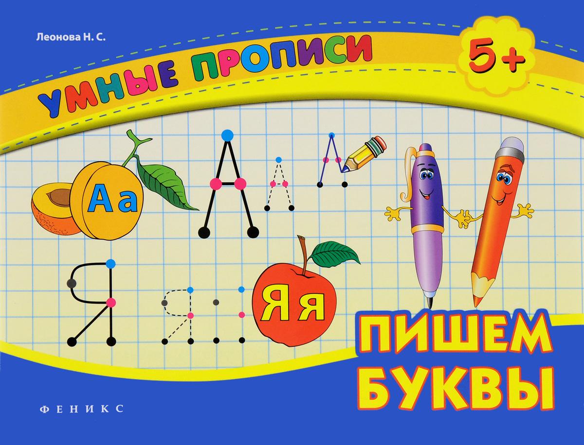 Пишем буквы12296407Данные прописи - это отличная подготовка вашего малыша к школе, так как с их помощью ребёнок не только научится писать печатные буквы, но и освоит умения вести тетрадь, выполнять различные задания, которые обогатят знания малыша об окружающем мире и поспособствуют развитию у вашего ребёнка памяти, внимательности, фантазии, логического мышления, связной речи, пространственной ориентации, точности движений кисти и пальчиков, мелкой моторики. Книга предназначена для воспитателей и родителей.