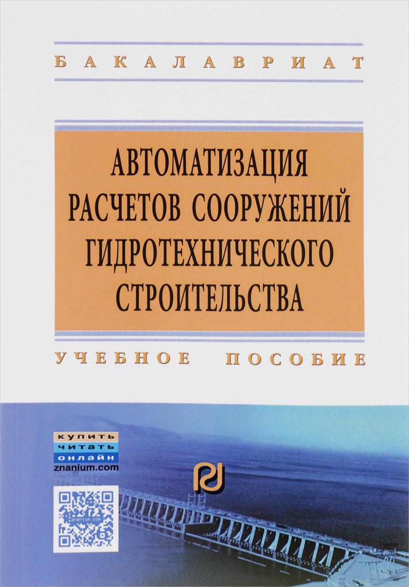 Автоматизация расчетов сооружений гидротехнического строительства с использованием программно-вычислительного комплекса SCAD. Учебное пособие