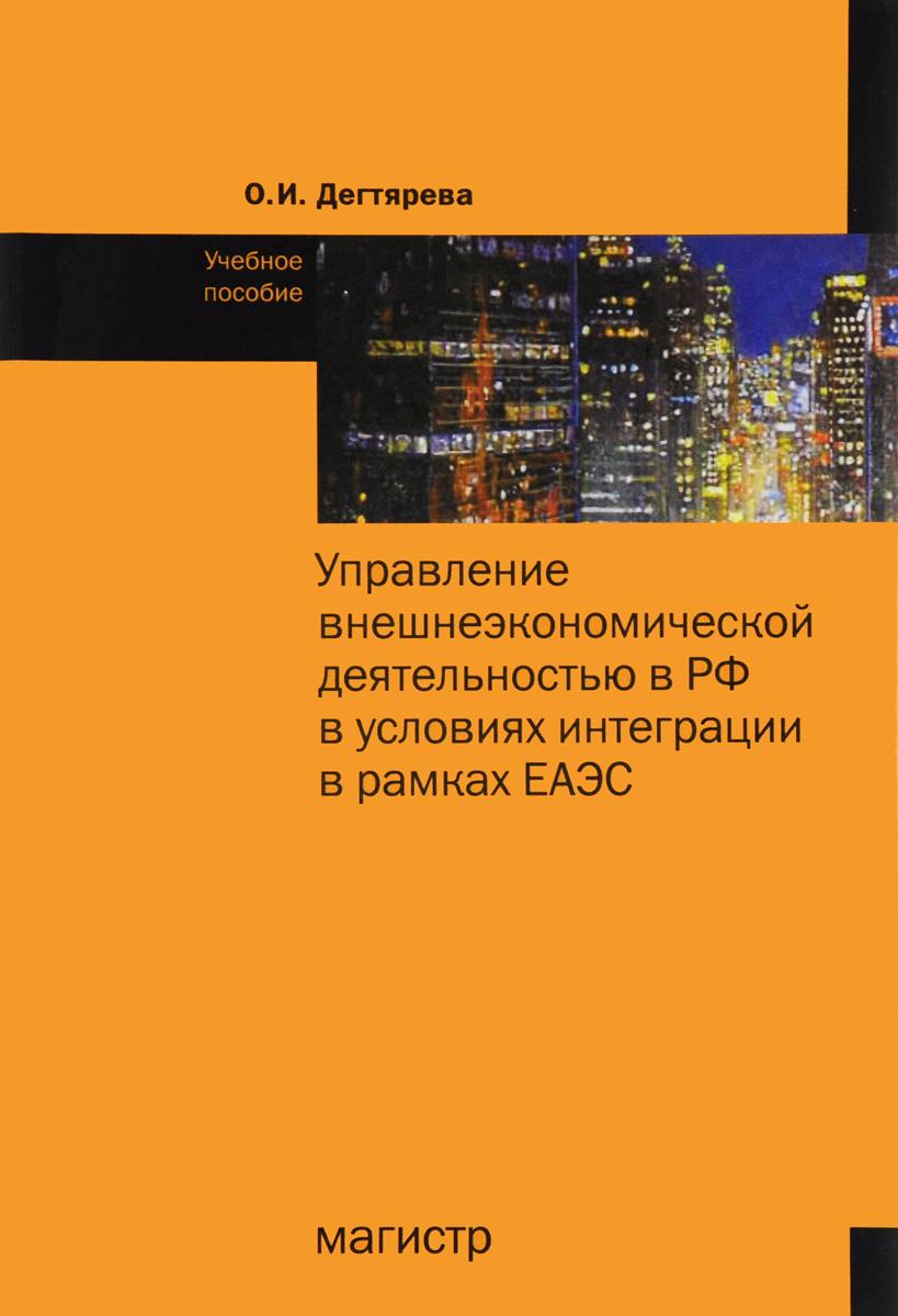 Управление внешнеэкономической деятельностью в РФ в условиях интеграции в рамках ЕАЭС. Учебное пособие
