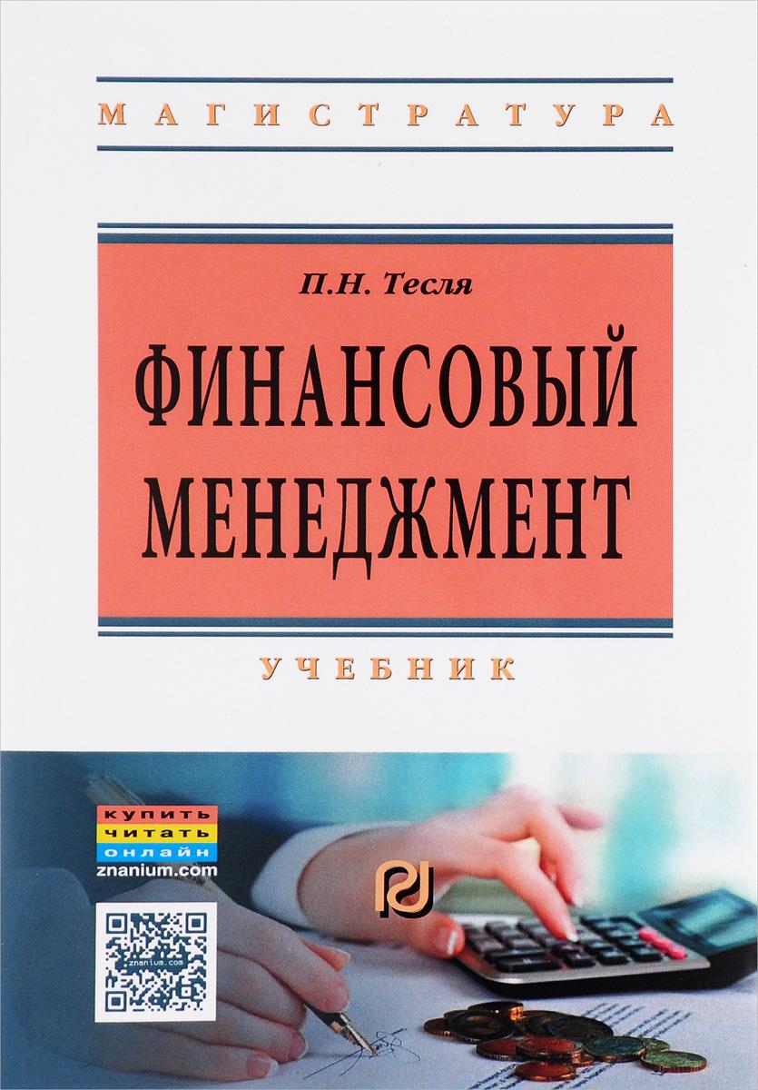 Финансовый менеджмент (углубленный уровень). Учебник