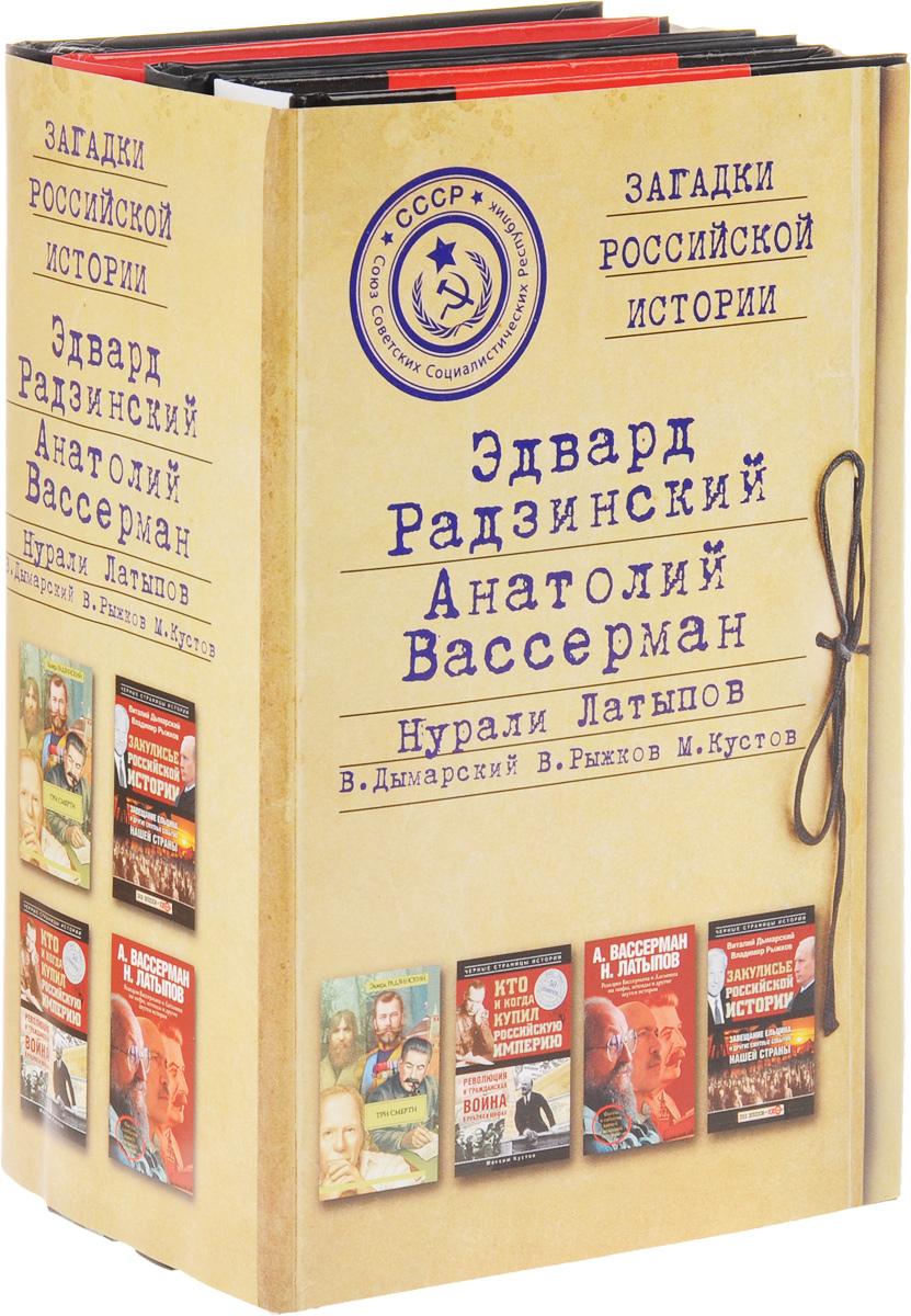 Загадки Российской истории (комплект из 4 книг)