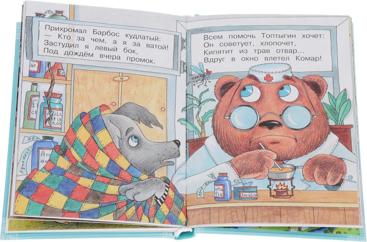 С. Михалков. Хорошие стихи