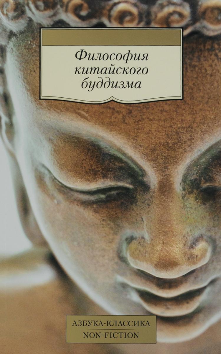 Философия китайского буддизма ( 978-5-389-11490-6 )