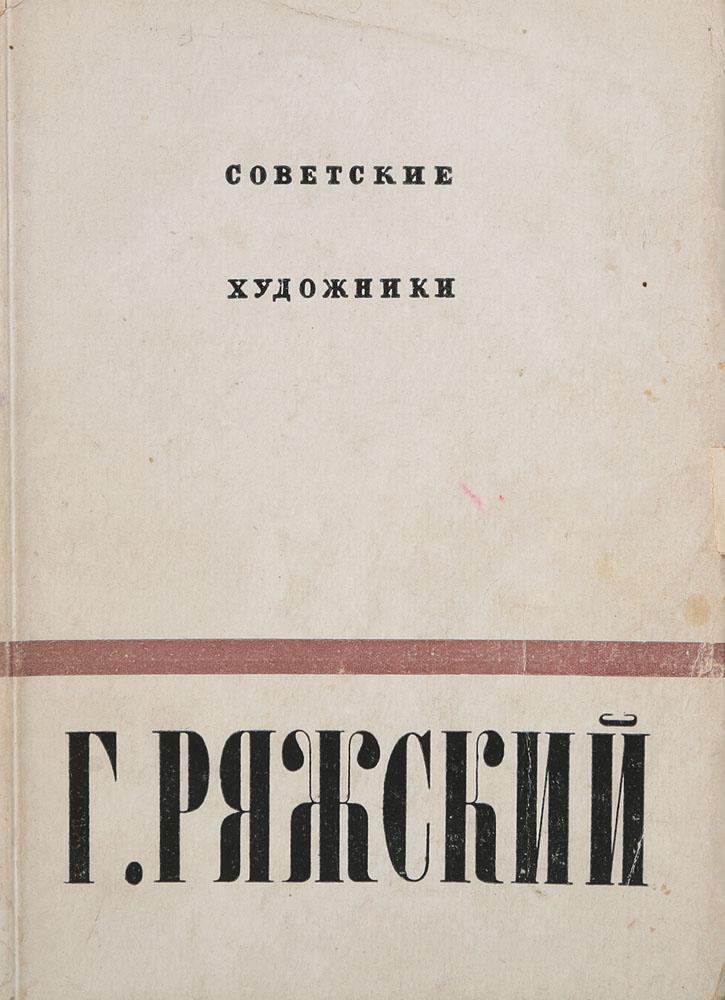 Г. Ряжский