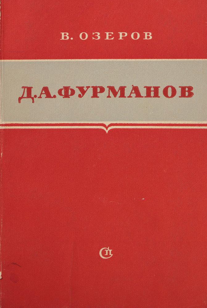Д. А. Фурманов. Критико-биографический очерк