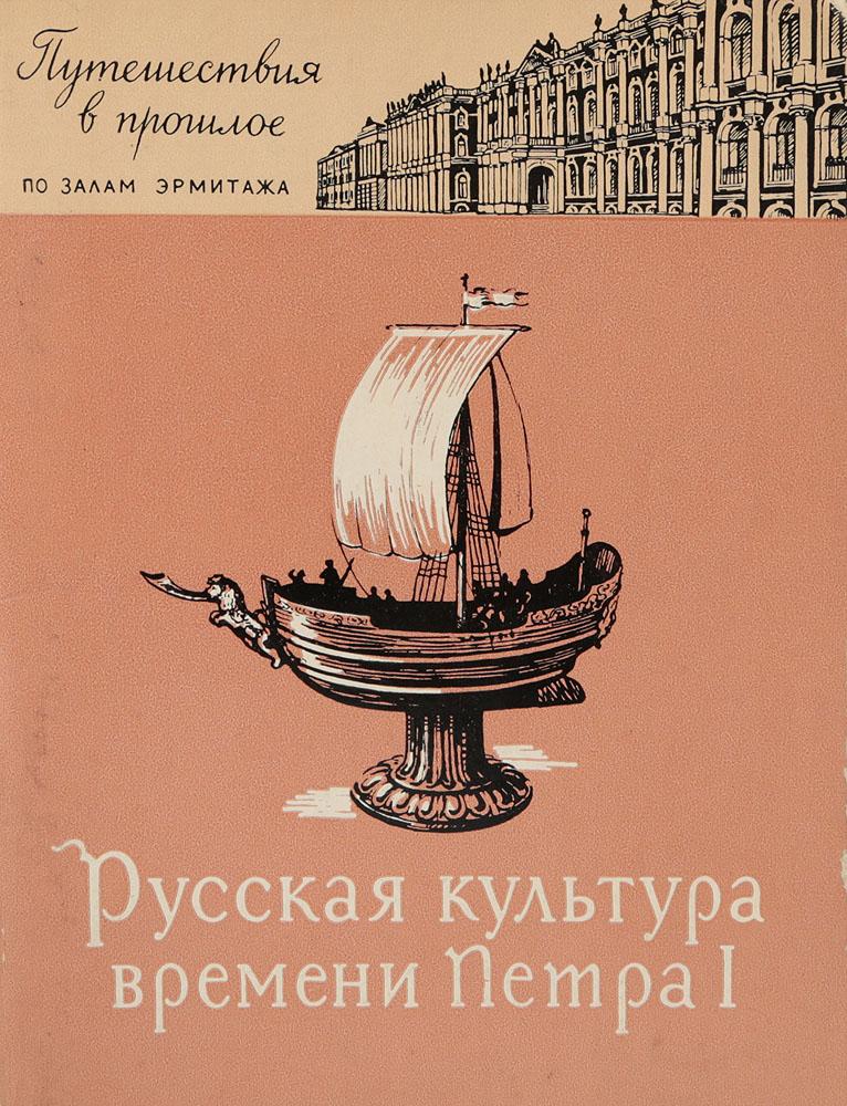 Русская культура времени Петра I