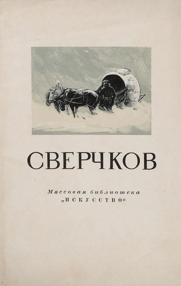 Николай Егорович Сверчков