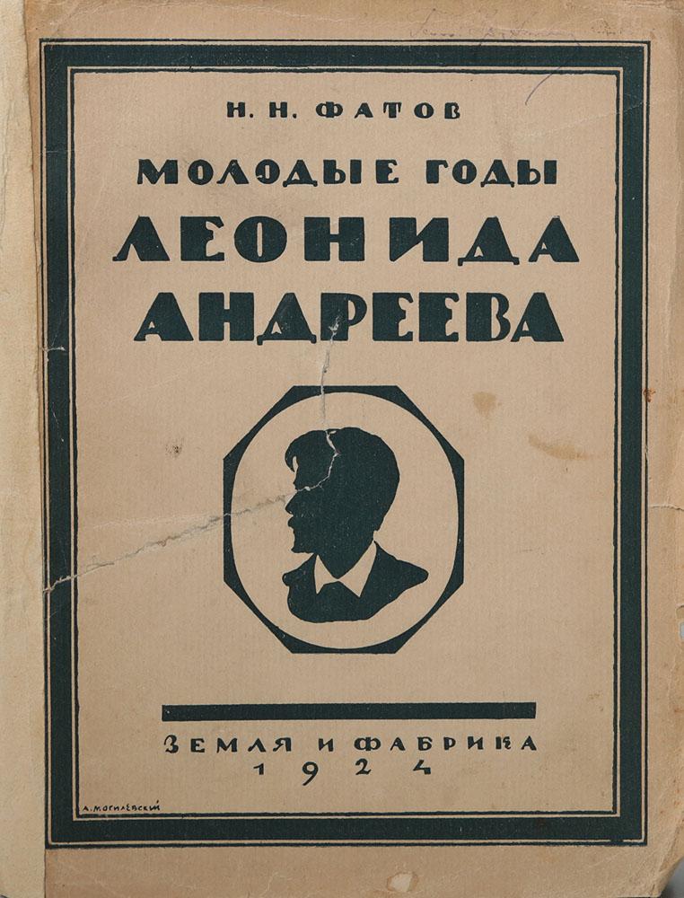 Молодые годы Леонида Андреева. По неизданным письмам, воспоминаниям и документам