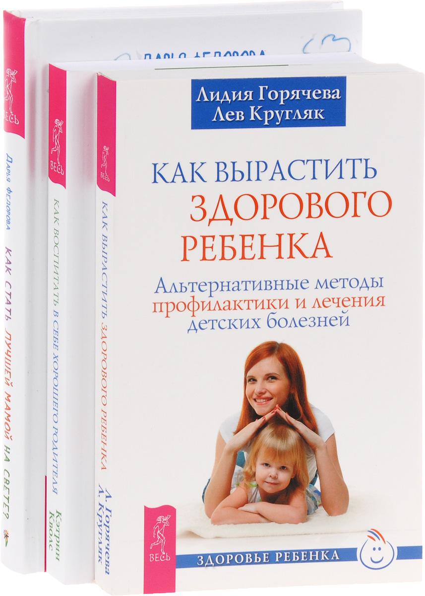 Как стать лучшей мамой на свете? Как воспитать в себе хорошего родителя. Как вырастить здорового ребенка. Альтернативные методы профилактики и лечения детских болезней (комплект из 3 книг)