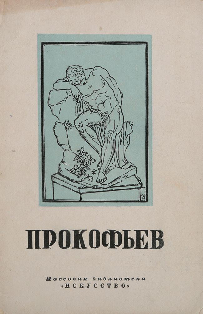 Иван Прокофьевич Прокофьев