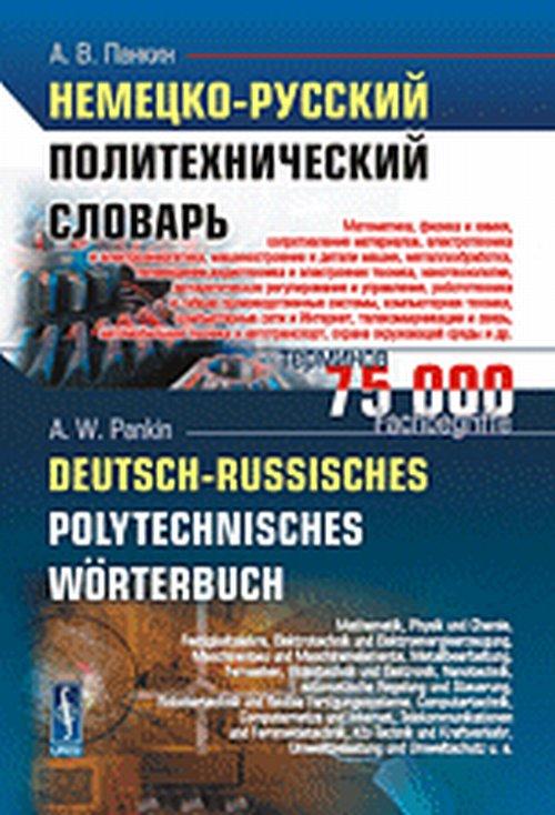 Немецко-русский политехнический словарь / Deutsch-Russisch Polytechnisches Worterbuch
