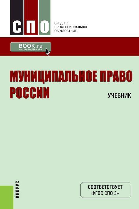 Муниципальное право. Учебник муниципальное право конспект лекций
