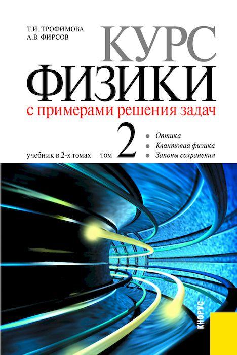 Курс физики с примерами решения задач в 2-х томах. Том 2