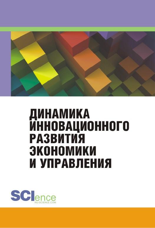 Динамика инновационного развития экономики и управления