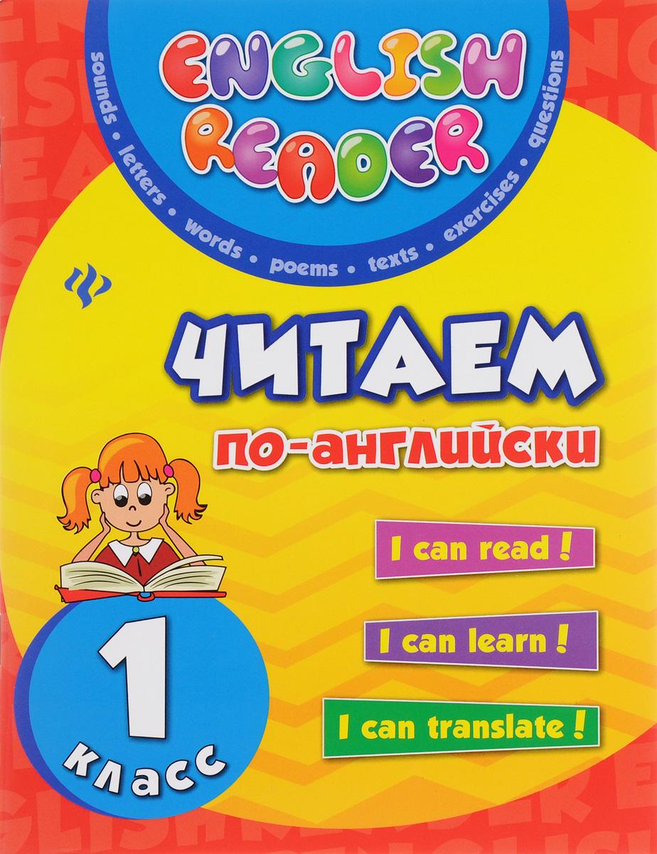 Читаем по-английски. 1 класс