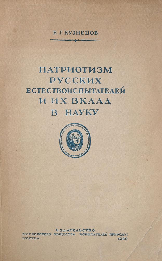 Патриотизм русских естествоиспытателей и их вклад в науку