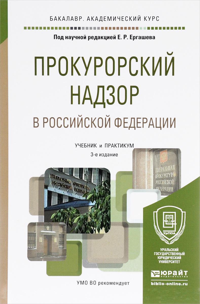 Прокурорский надзор в Российской Федерации. Учебник и практикум
