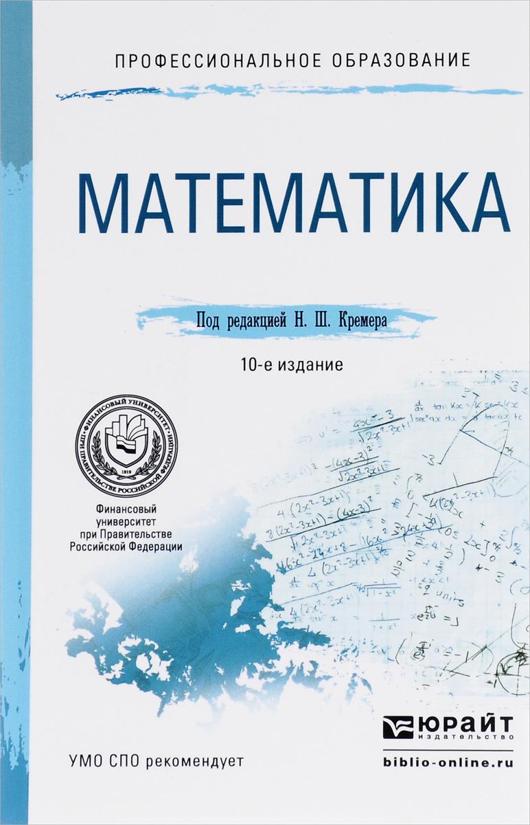 Математика. Учебное