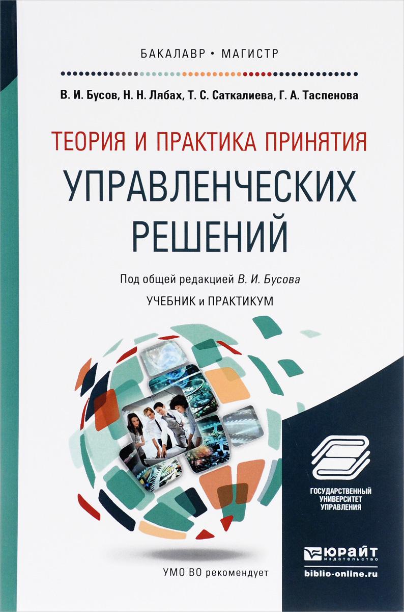 Теория и практика принятия управленческих решений. Учебник и практикум