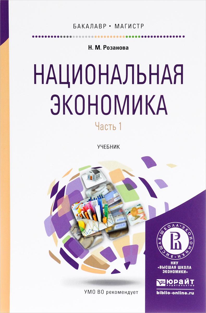 Национальная экономика. Учебник. В 2 частях. Часть 1