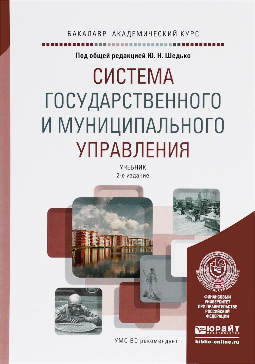 Система государственного и муниципального управления. Учебник