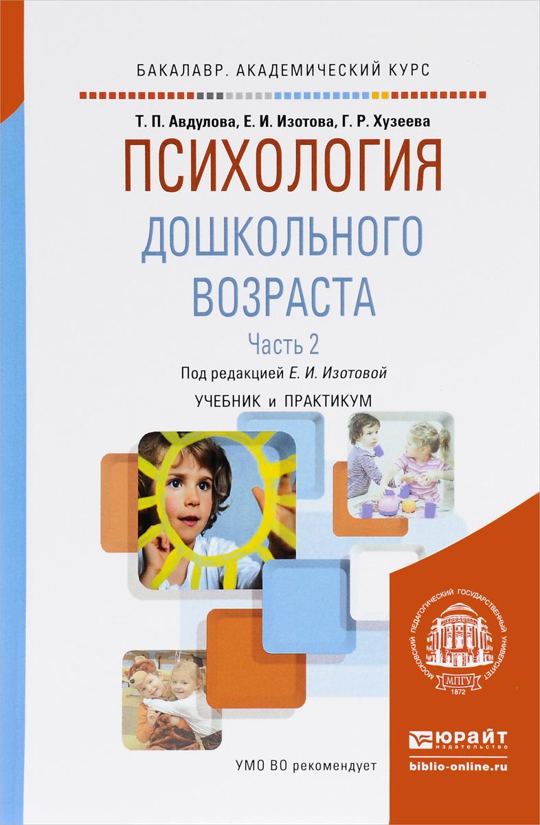 Психология дошкольного возраста. Учебник и практикум. В 2 частях. Часть 2