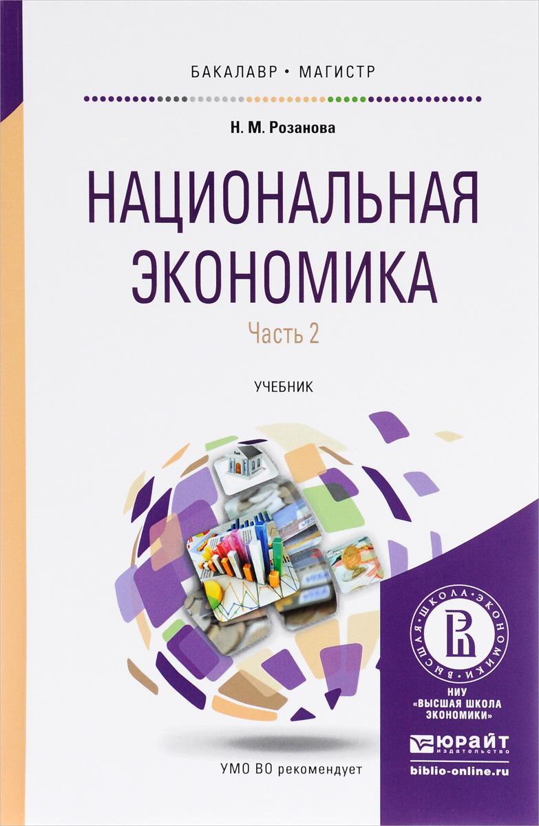 Национальная экономика. Учебник. В 2 частях. Часть 2