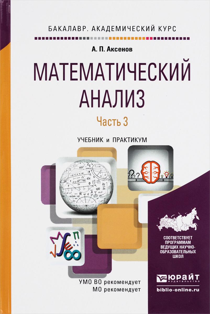 Математический анализ. Учебник и практикум. В 4 частях. Часть 3