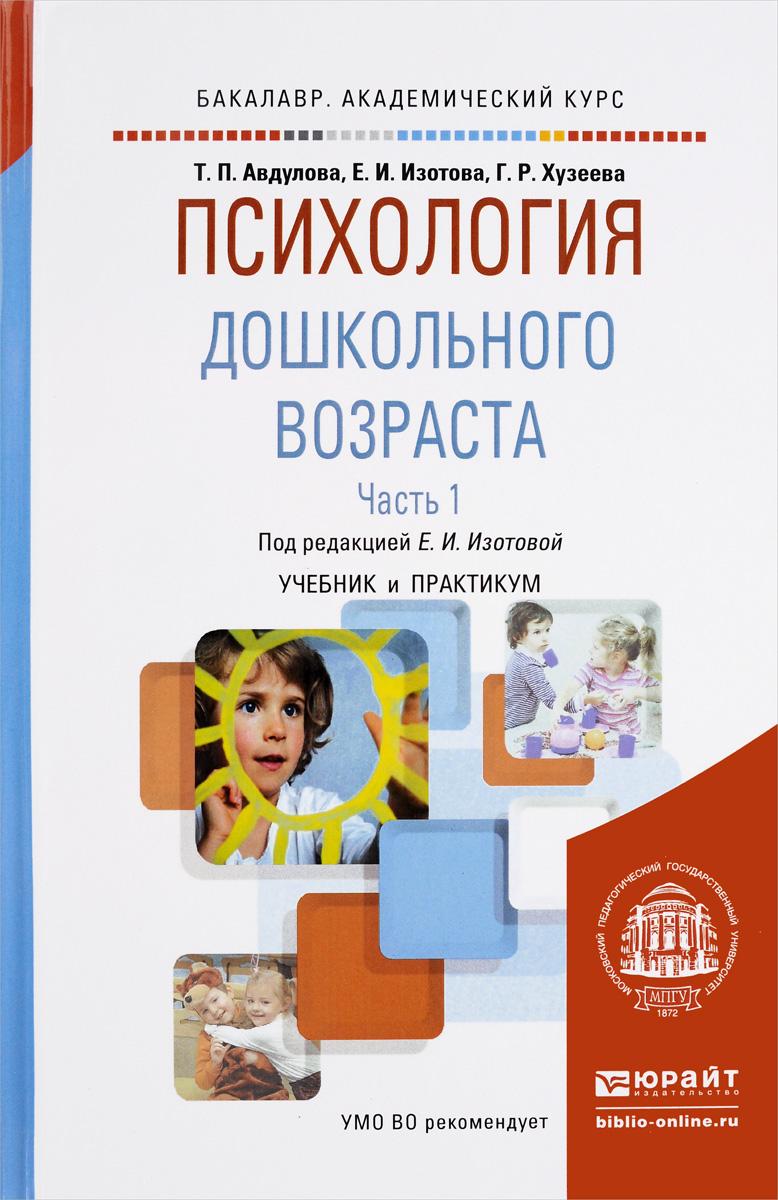 Психология дошкольного возраста. Учебник и практикум. В 2 частях. Часть 1