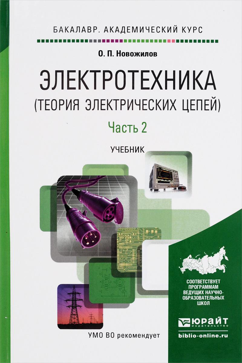 Электротехника. Теория электрических цепей. Учебник. В 2 частях. Часть 2