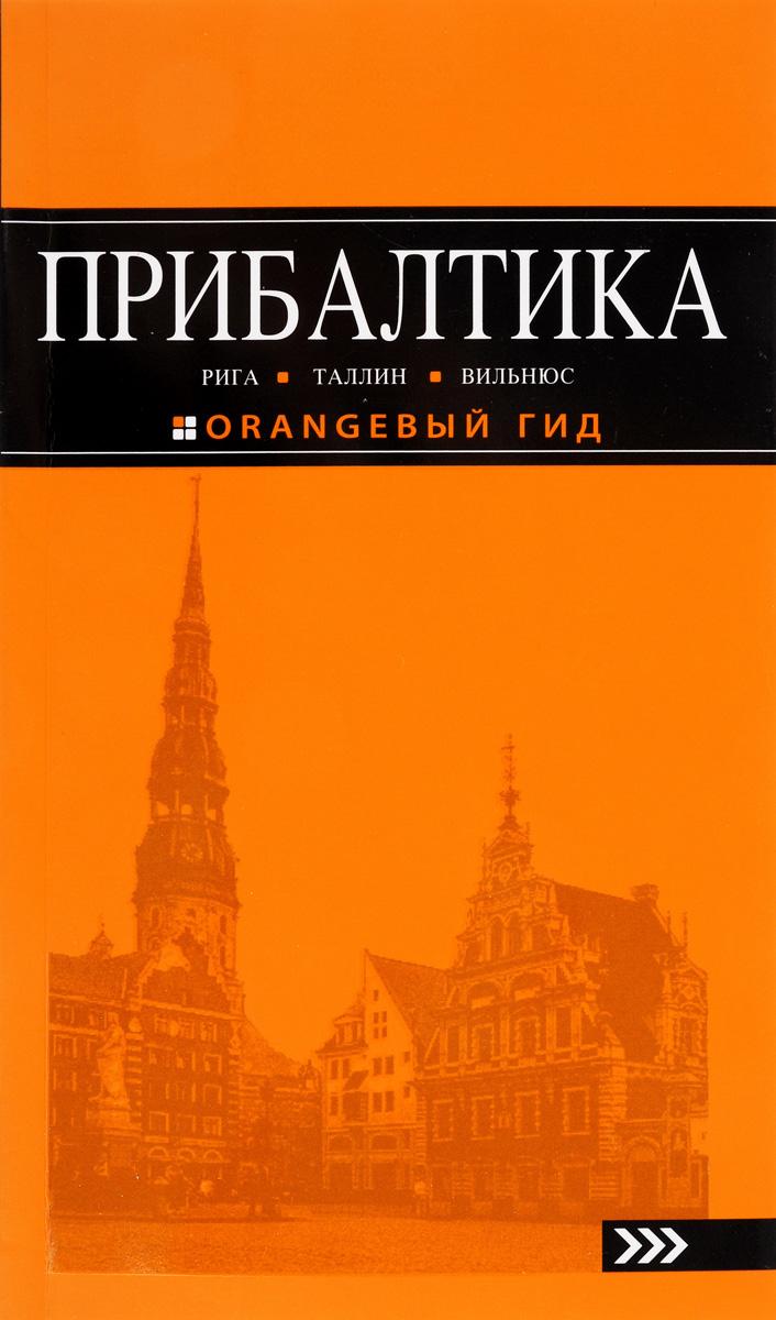 Прибалтика. Рига, Таллин, Вильнюс. Путеводитель ( 978-5-699-85532-2 )
