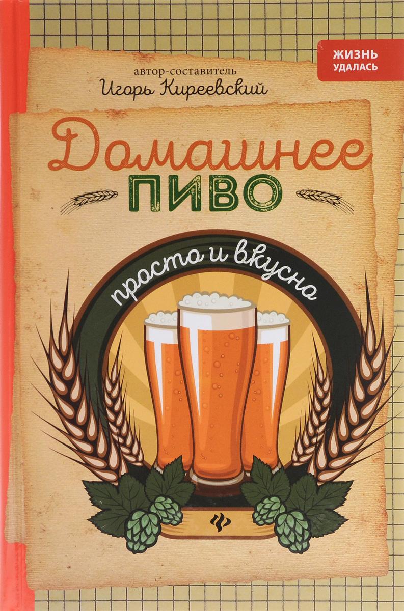 Домашнее пиво. Просто и вкусно ( 978-5-222-27333-3 )