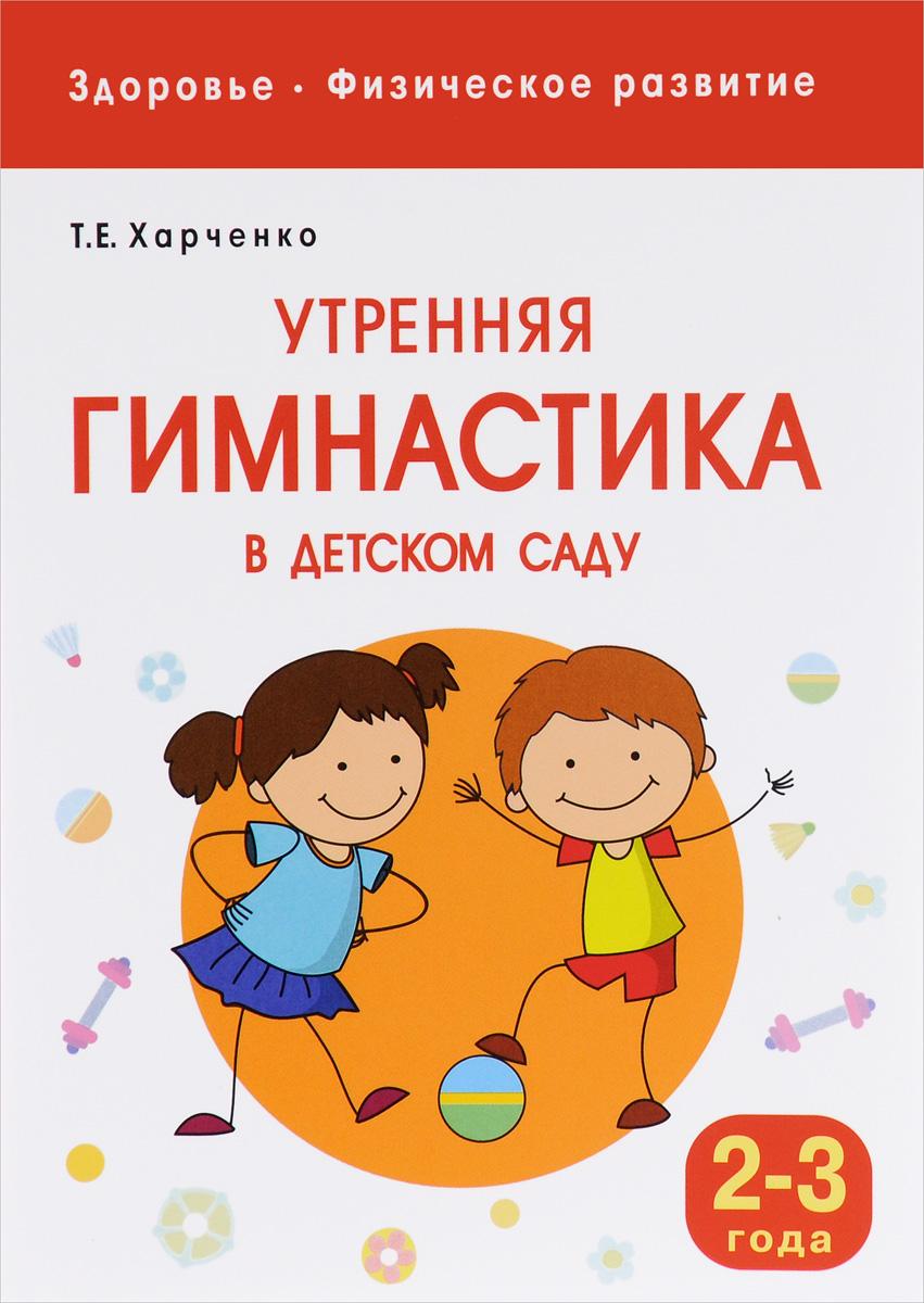 Утренняя гимнастика в детском саду. Для занятий с детьми 2-3 лет